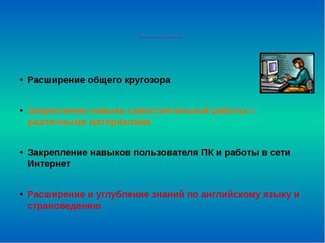 Практическое применение    Расширение общего кругозора  Закрепление навы...