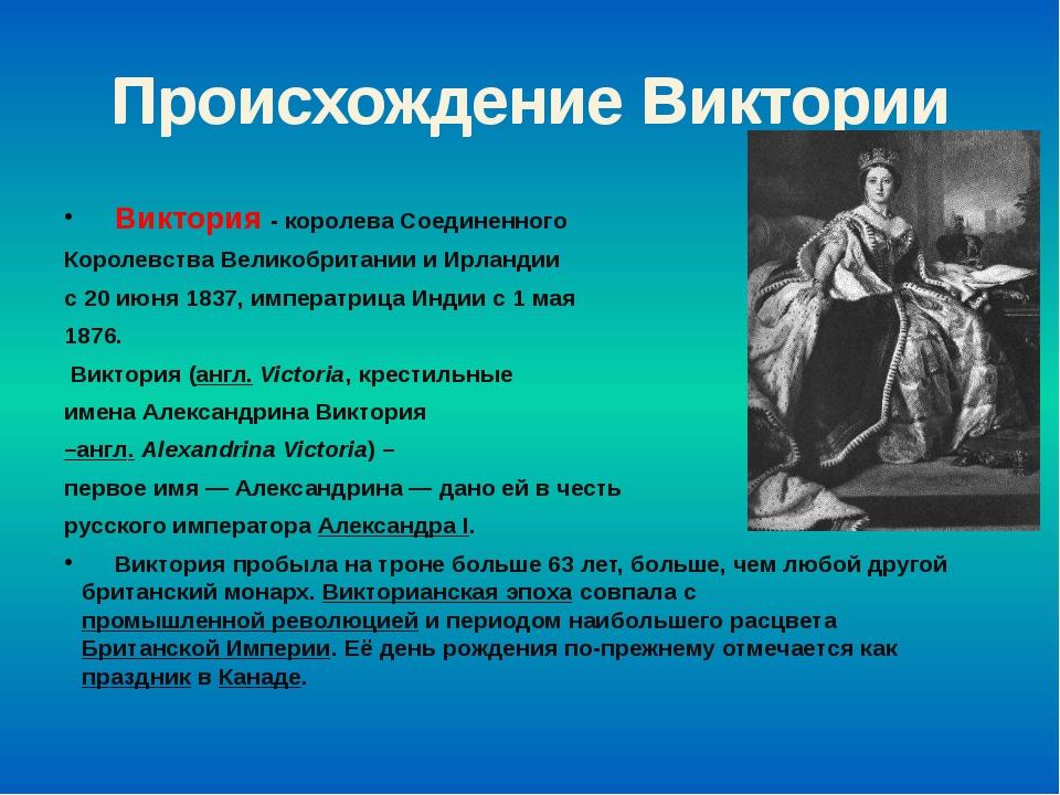 Происхождение Виктории  Виктория - королева Соединенного Королевства Великоб...