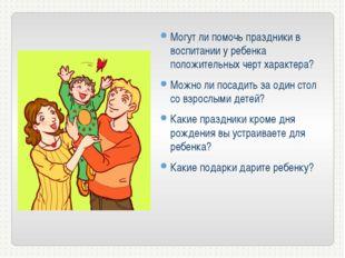 Могут ли помочь праздники в воспитании у ребенка положительных черт характера