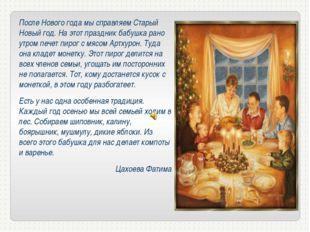 После Нового года мы справляем Старый Новый год. На этот праздник бабушка ран