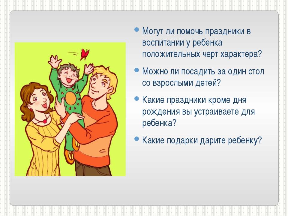 Могут ли помочь праздники в воспитании у ребенка положительных черт характера...