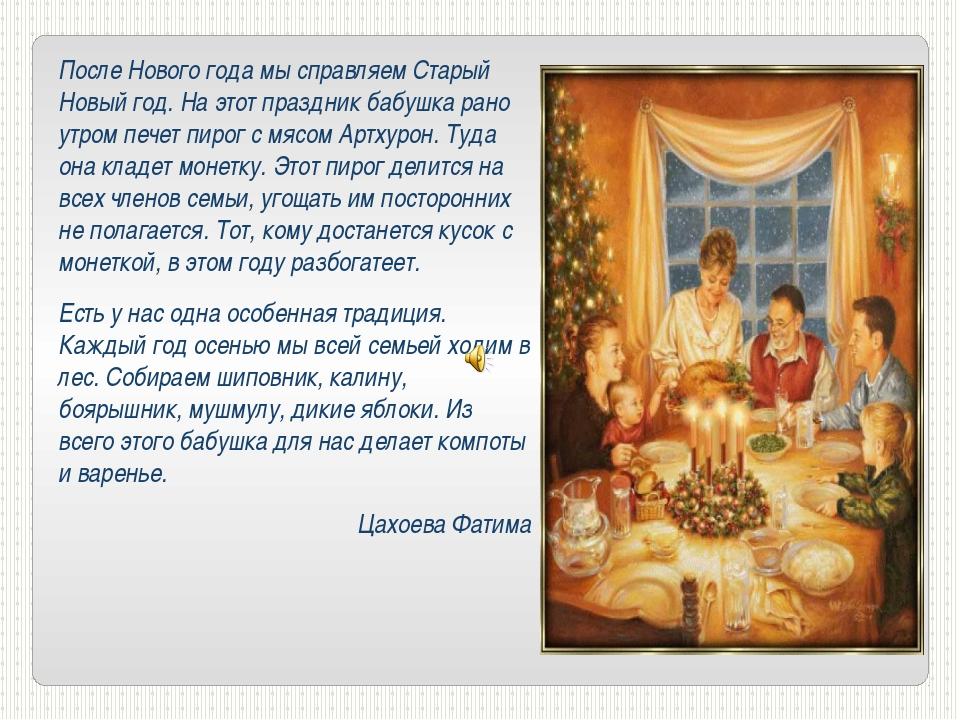 После Нового года мы справляем Старый Новый год. На этот праздник бабушка ран...