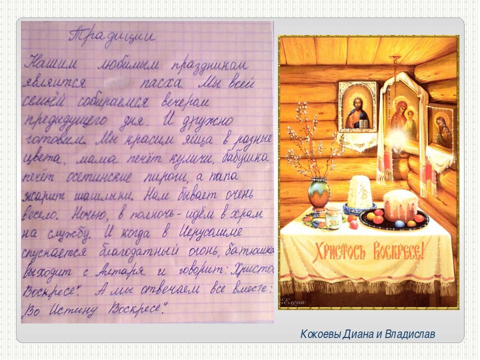 Кокоевы Диана и Владислав