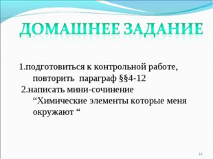 * 1.подготовиться к контрольной работе, повторить параграф §§4-12 2.написать