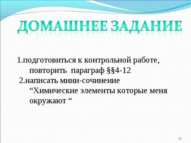 * 1.подготовиться к контрольной работе, повторить параграф §§4-12 2.написать...