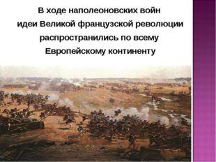 В ходе наполеоновских войн идеи Великой французской революции распространилис