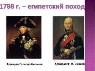 Адмирал Горацио Нельсон Адмирал Ф. Ф. Ушаков