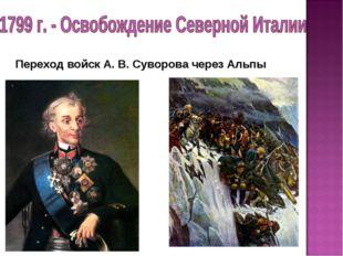 Переход войск А. В. Суворова через Альпы