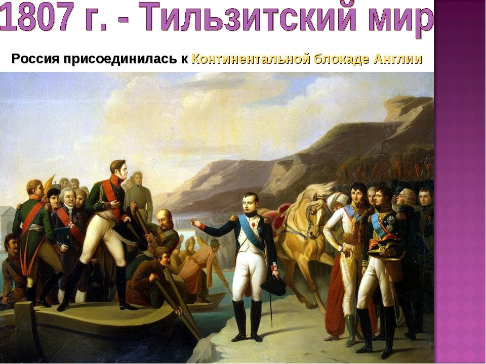 Россия присоединилась к Континентальной блокаде Англии