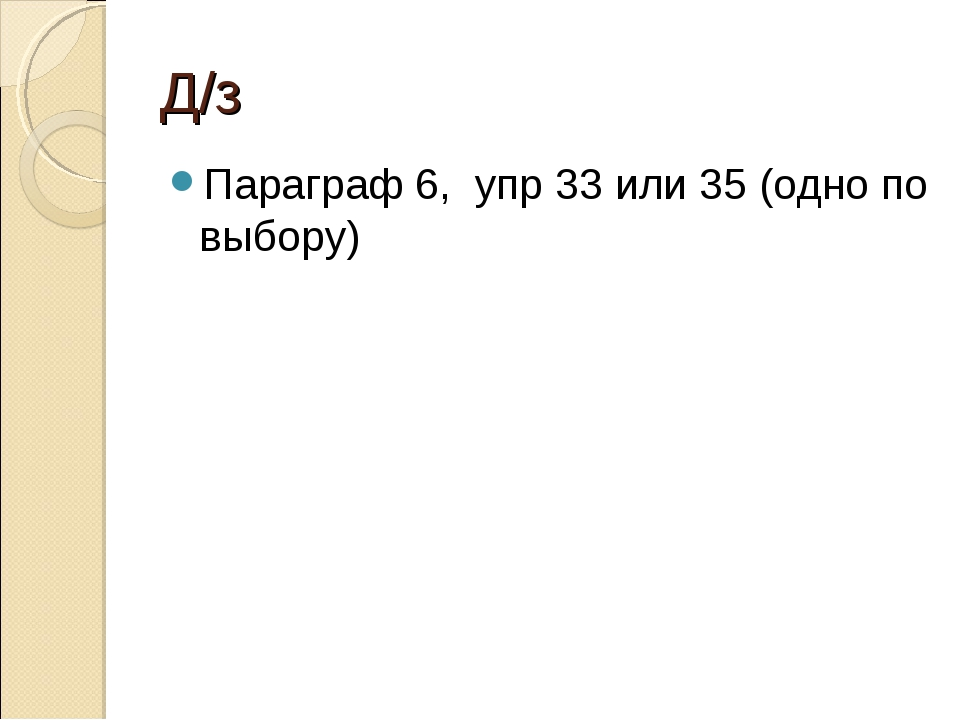 Д/з Параграф 6, упр 33 или 35 (одно по выбору)