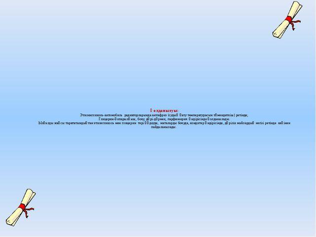 Қолданылуы: Этиленгликоль-автомобиль радиаторларында антифриз (судың қату тем...