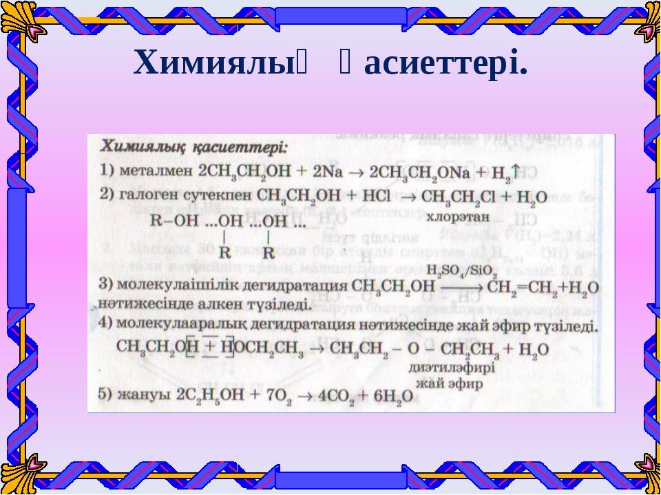 Химиялық қасиеттері.