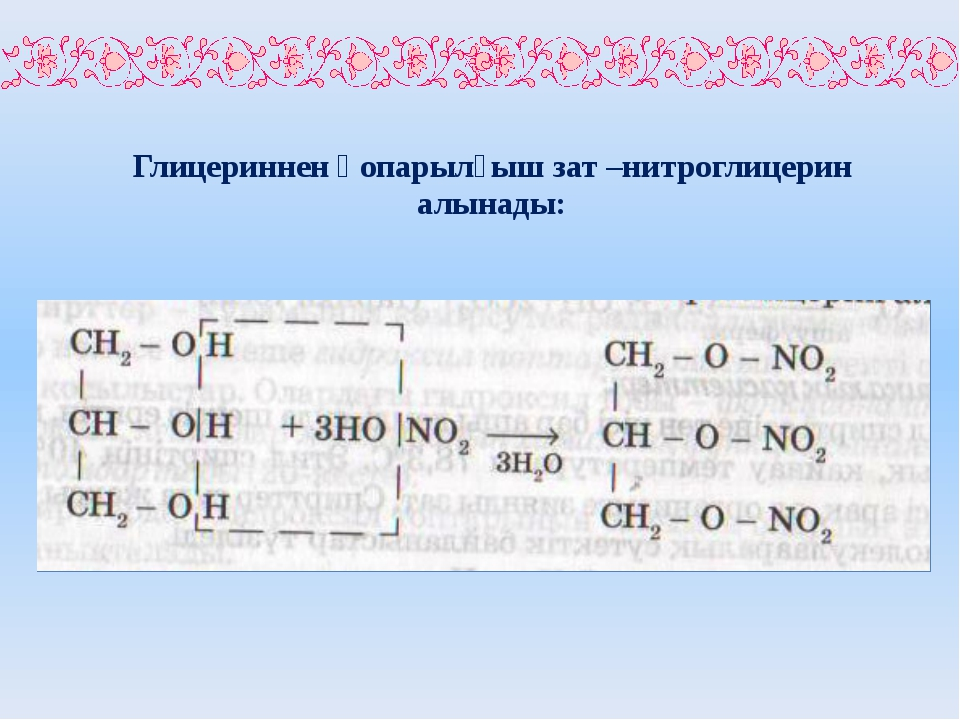 Глицериннен қопарылғыш зат –нитроглицерин алынады:
