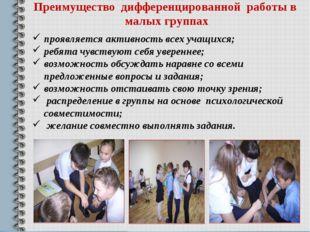 Преимущество дифференцированной работы в малых группах проявляется активность