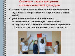 Основные задачи программы «Основы этической культуры» развитие представлений
