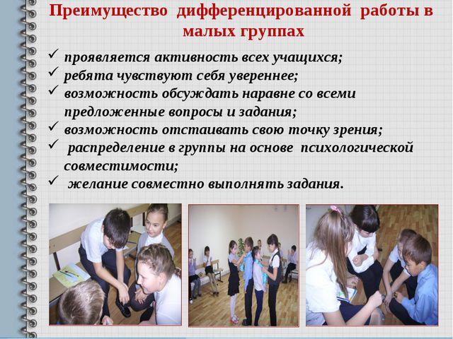 Преимущество дифференцированной работы в малых группах проявляется активность...