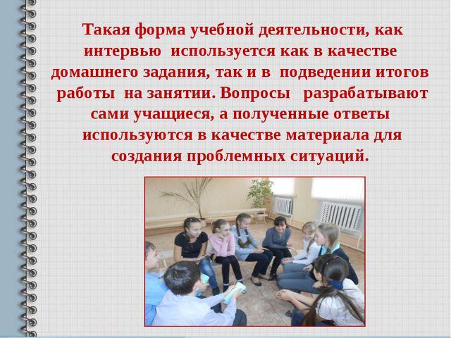 Такая форма учебной деятельности, как интервью используется как в качестве до...