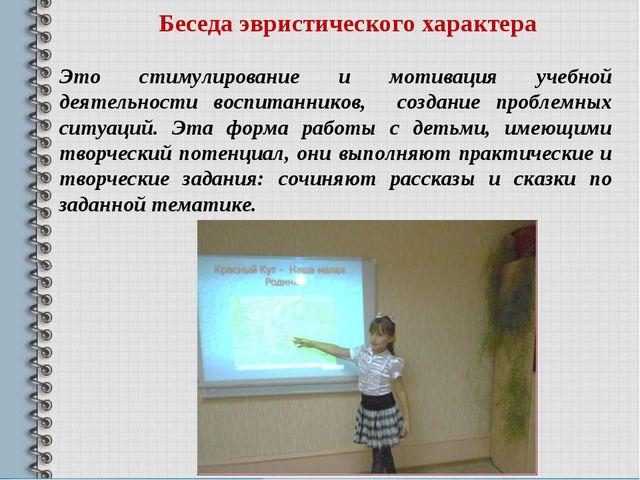 Беседа эвристического характера Это стимулирование и мотивация учебной деятел...