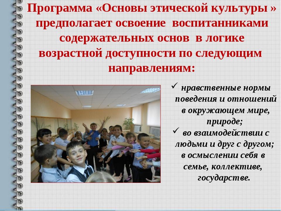Программа «Основы этической культуры » предполагает освоение воспитанниками с...