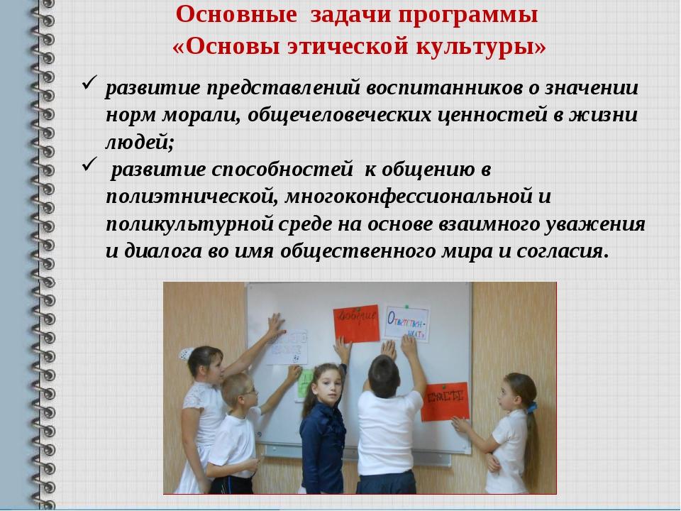Основные задачи программы «Основы этической культуры» развитие представлений...