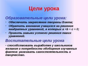 Цели урока Образовательные цели урока: Обеспечить закрепление теоремы Виета;