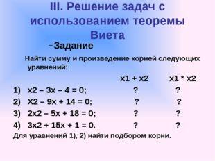 III. Решение задач с использованием теоремы Виета Задание Найти сумму и произ