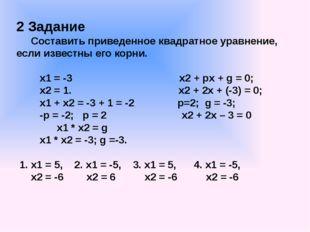 2 Задание Составить приведенное квадратное уравнение, если известны его корн