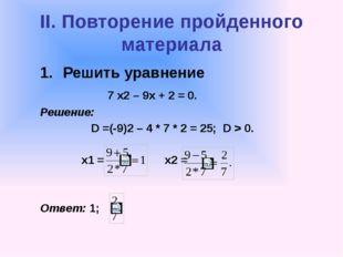 II. Повторение пройденного материала Решить уравнение 7 х2 – 9х + 2 = 0. Реше