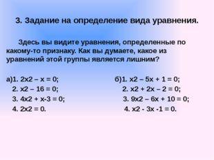 3. Задание на определение вида уравнения. Здесь вы видите уравнения, определе
