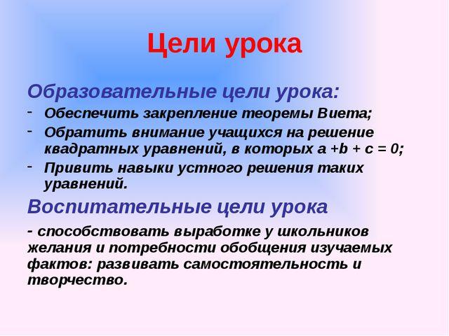 Цели урока Образовательные цели урока: Обеспечить закрепление теоремы Виета;...