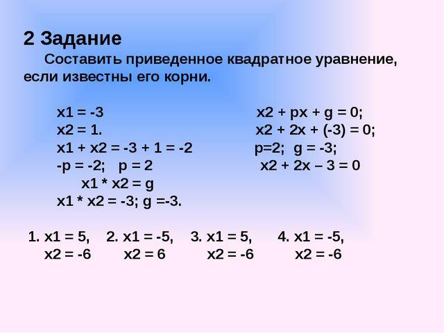 2 Задание Составить приведенное квадратное уравнение, если известны его корн...