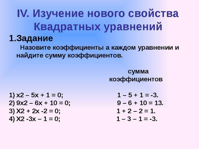 IV. Изучение нового свойства Квадратных уравнений 1.Задание Назовите коэффици...