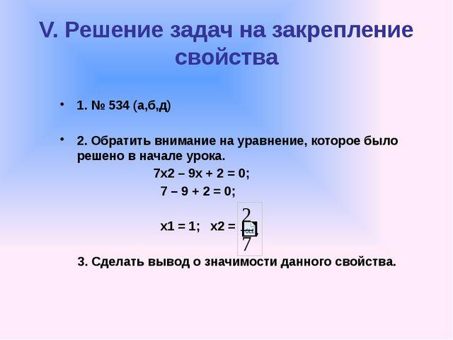 V. Решение задач на закрепление свойства 1. № 534 (а,б,д) 2. Обратить внимани...