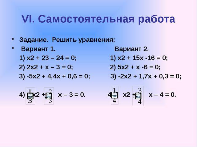 VI. Самостоятельная работа Задание. Решить уравнения: Вариант 1. Вариант 2. 1...