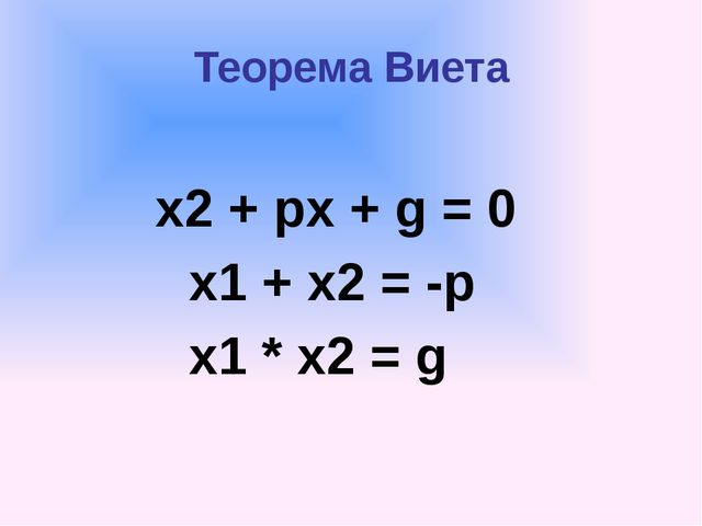 Теорема Виета х2 + px + g = 0 x1 + x2 = -p x1 * x2 = g