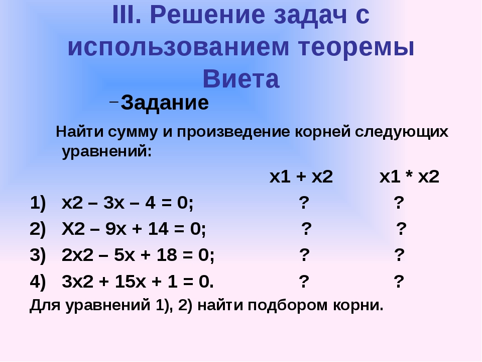 III. Решение задач с использованием теоремы Виета Задание Найти сумму и произ...