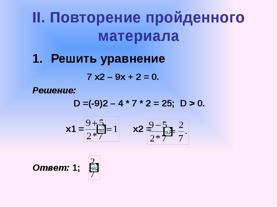 II. Повторение пройденного материала Решить уравнение 7 х2 – 9х + 2 = 0. Реше...