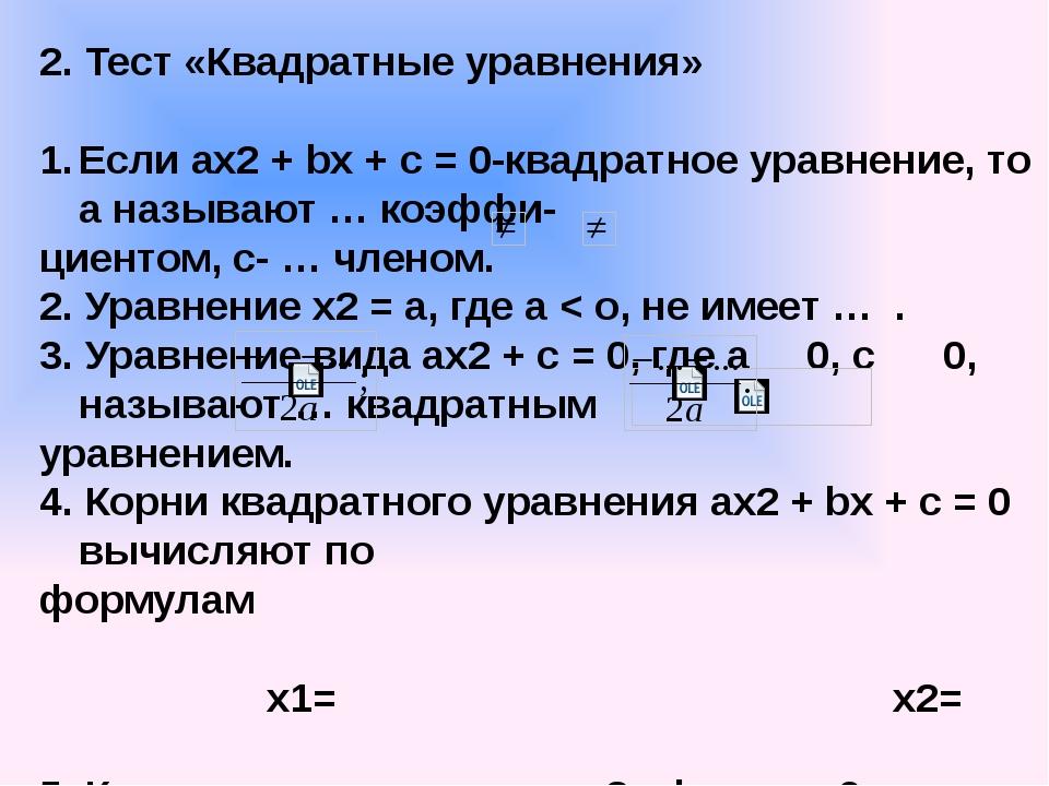 2. Тест «Квадратные уравнения» Если ах2 + bх + с = 0-квадратное уравнение, то...