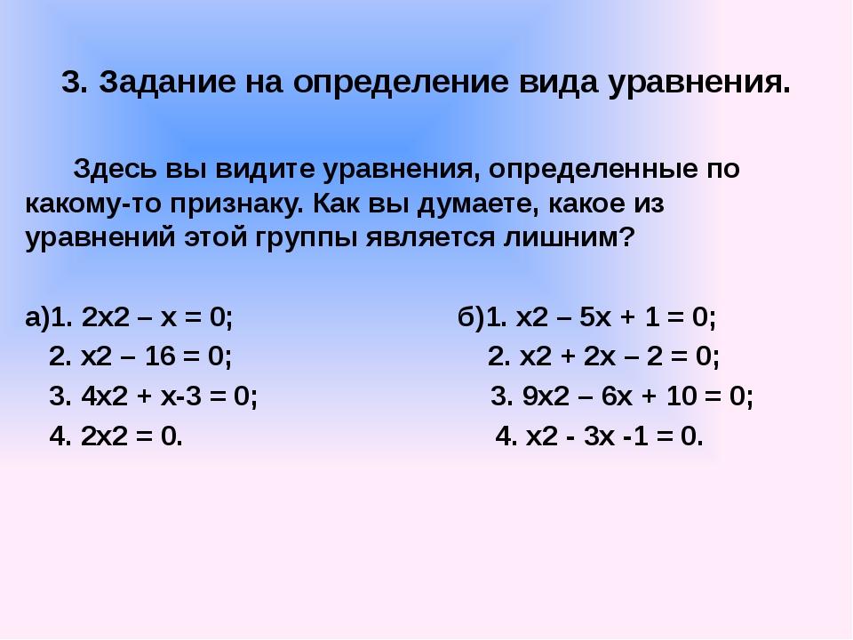3. Задание на определение вида уравнения. Здесь вы видите уравнения, определе...