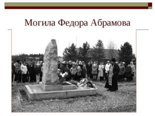 Могила Федора Абрамова