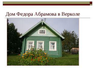 Дом Федора Абрамова в Верколе