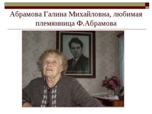 Абрамова Галина Михайловна, любимая племянница Ф.Абрамова