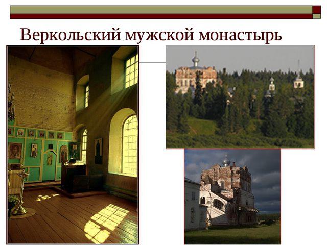 Веркольский мужской монастырь
