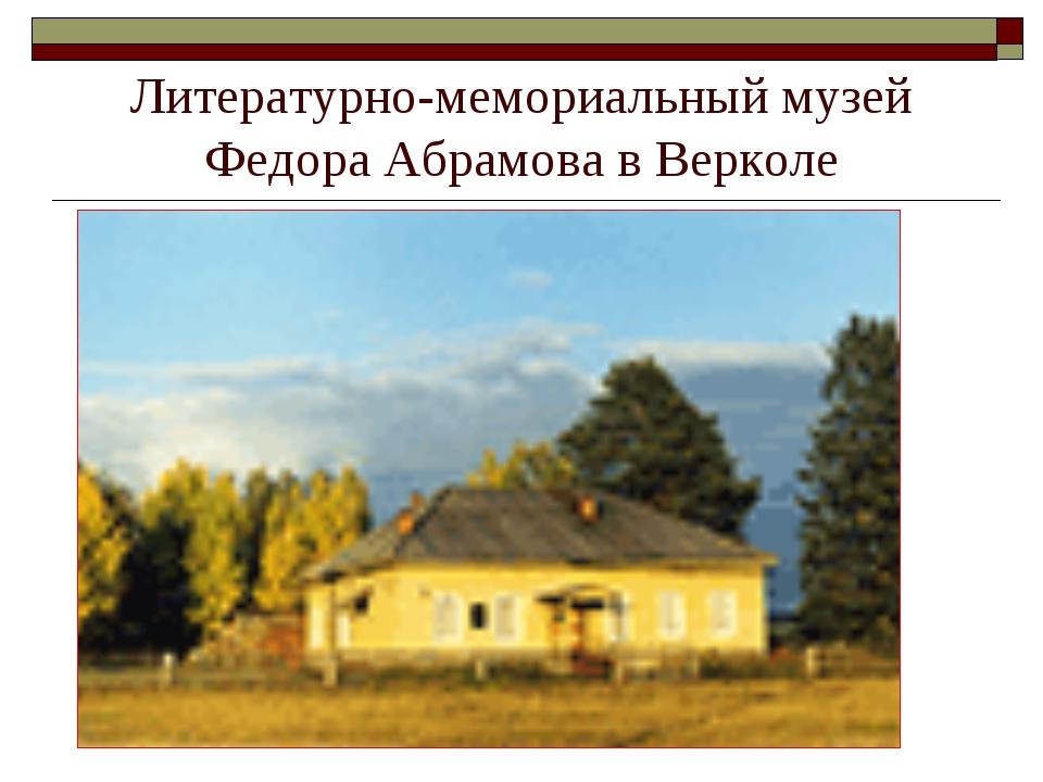 Литературно-мемориальный музей Федора Абрамова в Верколе