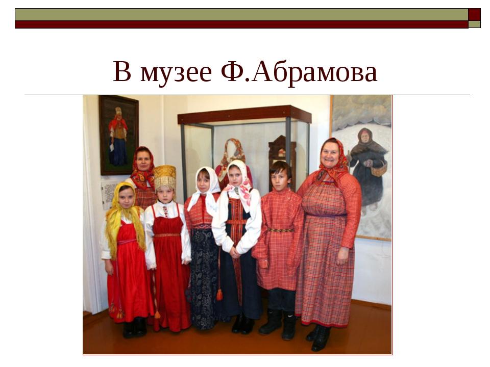 В музее Ф.Абрамова