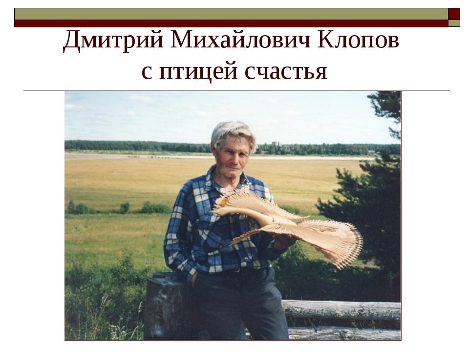 Дмитрий Михайлович Клопов с птицей счастья