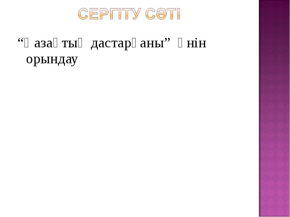 """""""Қазақтың дастарқаны"""" әнін орындау"""