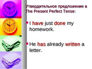 Утвердительное предложение в The Present Perfect Tense: I have just done my h