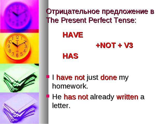 Отрицательное предложение в The Present Perfect Tense: HAVE +NOT + V3...