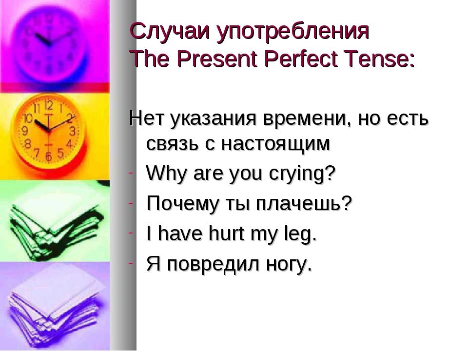 Случаи употребления The Present Perfect Tense: Нет указания времени, но есть...